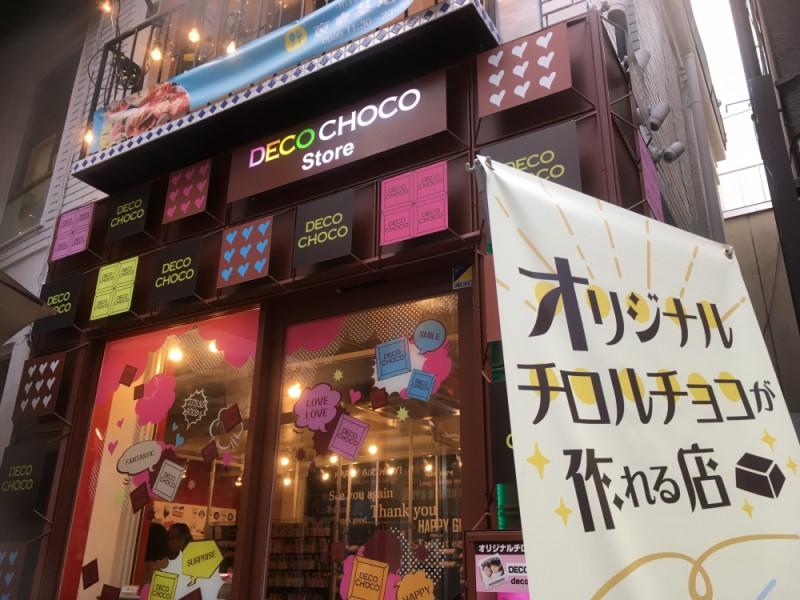 【16:30】「DECOチョコStore 渋谷スペイン坂」でメッセージチョコを購入