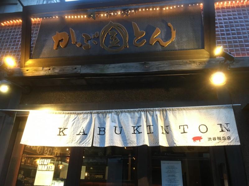 【17:00】「かぶ金とん 渋谷桜丘店」でこたつに入りながらまったり食事を楽しむ