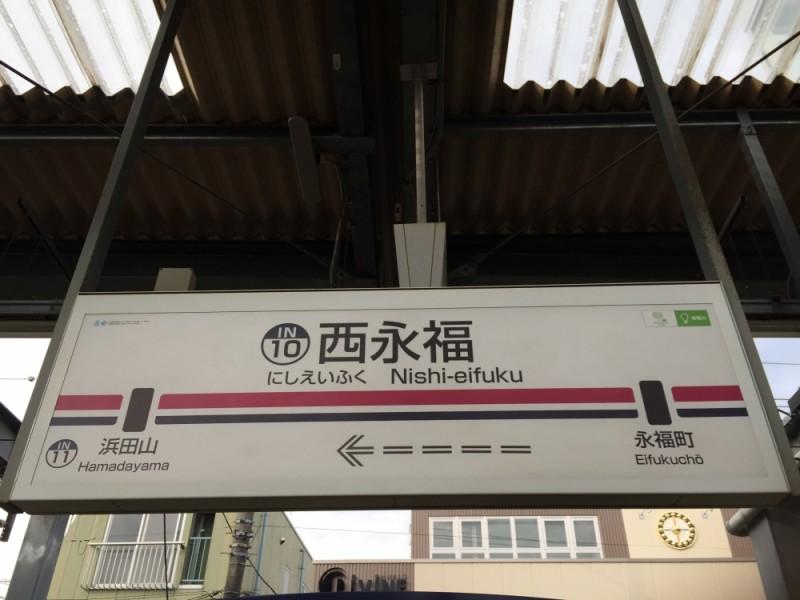 【12:00】「西永福駅」からスタート