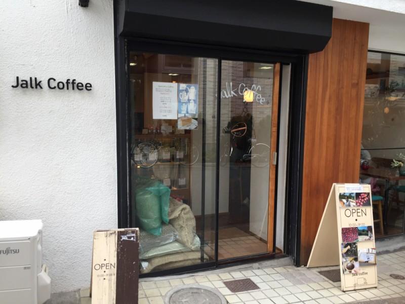 【15:20】「Jalk Coffee(ヤルクコーヒー)」でカフェタイム