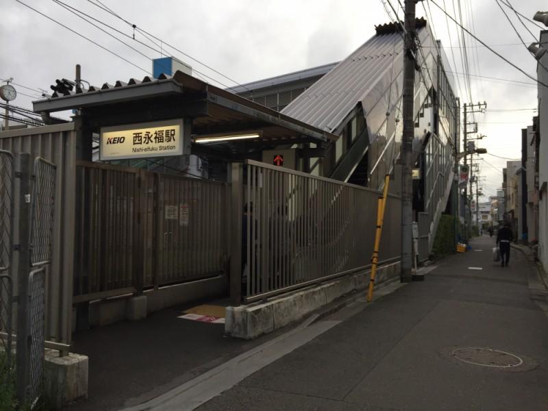 【16:30】「西永福駅」にゴール
