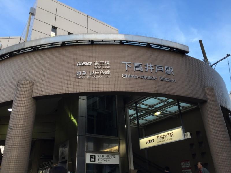 【11:00】「下高井戸駅」スタート