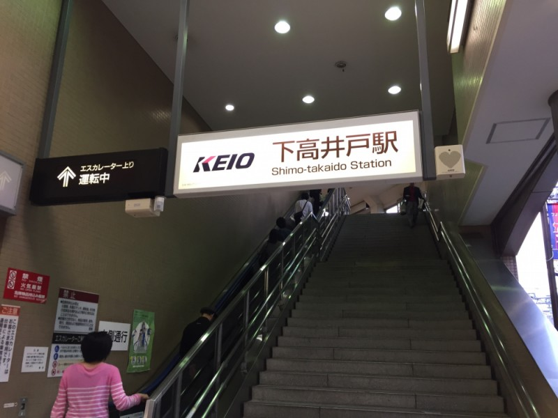 【15:30】「下高井戸駅」にゴール