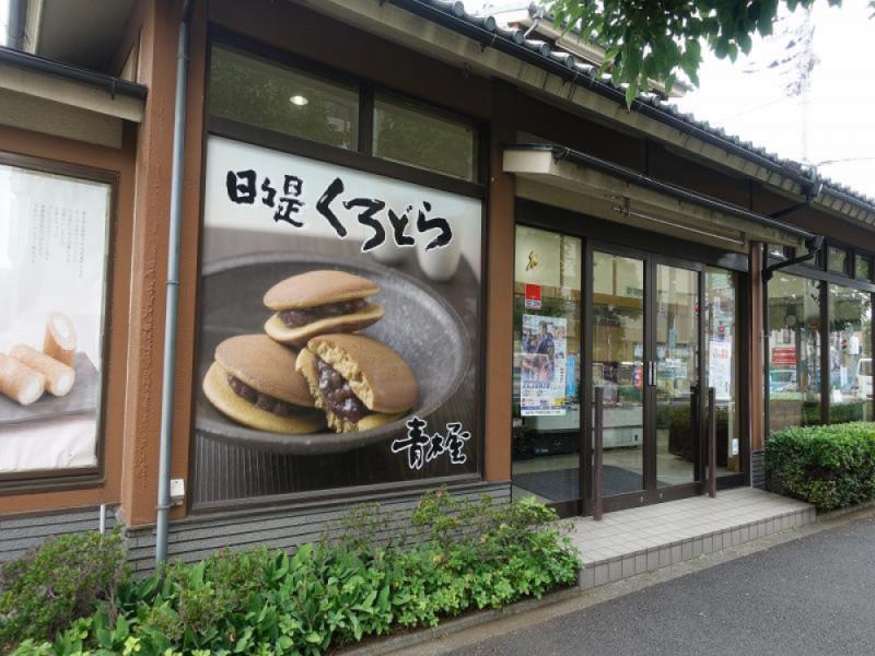 【15:30】「青木屋 西調布店」でお土産購入