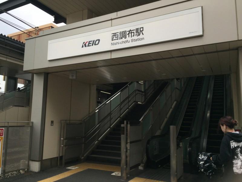 【16:00】「西調布駅」ゴール