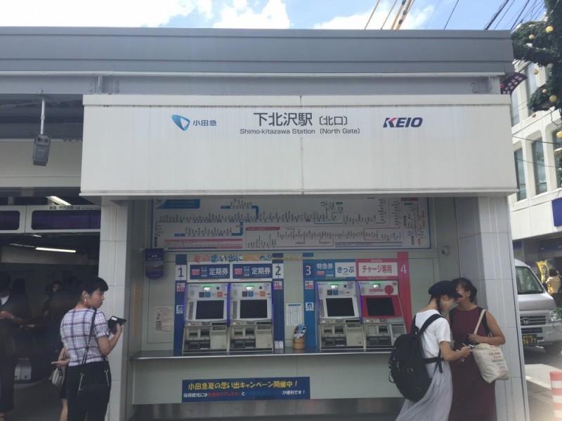 【18:00】井の頭線「下北沢駅」ゴール