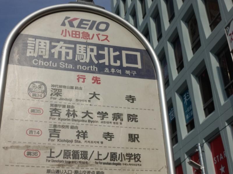 【10:40】「調布駅北口」バス停から京王バスに乗り「神代植物公園」へ