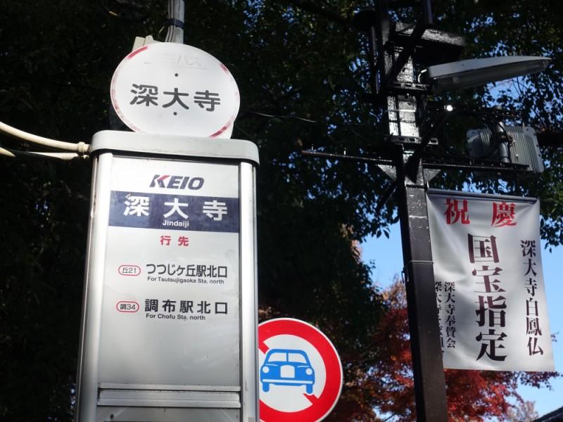 【15:30】「深大寺」バス停から京王バスに乗り「調布駅」へ