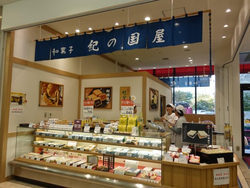 【15:50】駅前の「和菓子 紀の国屋」で秋の和菓子をお土産に購入