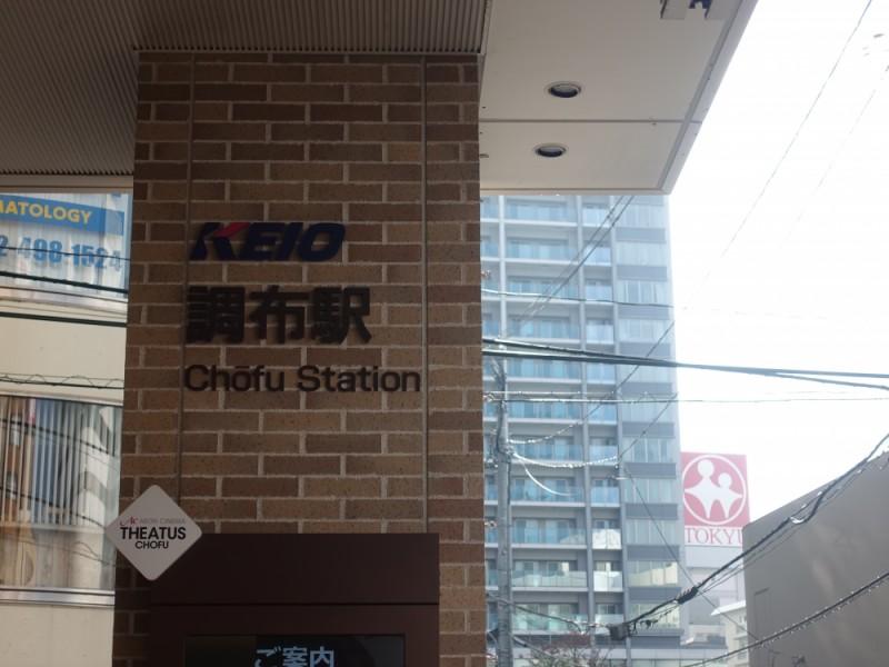 【16:20】京王線「調布駅」にゴール