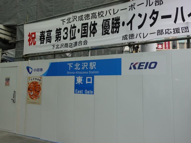 【11:30】「下北沢駅」東口で待ち合わせ