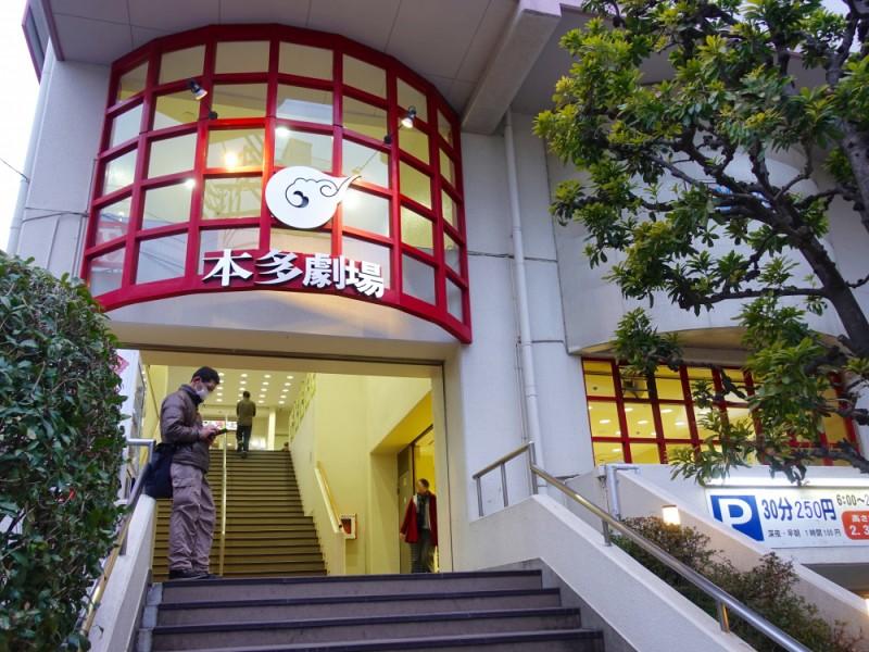 【13:00】「本多劇場」で演劇鑑賞