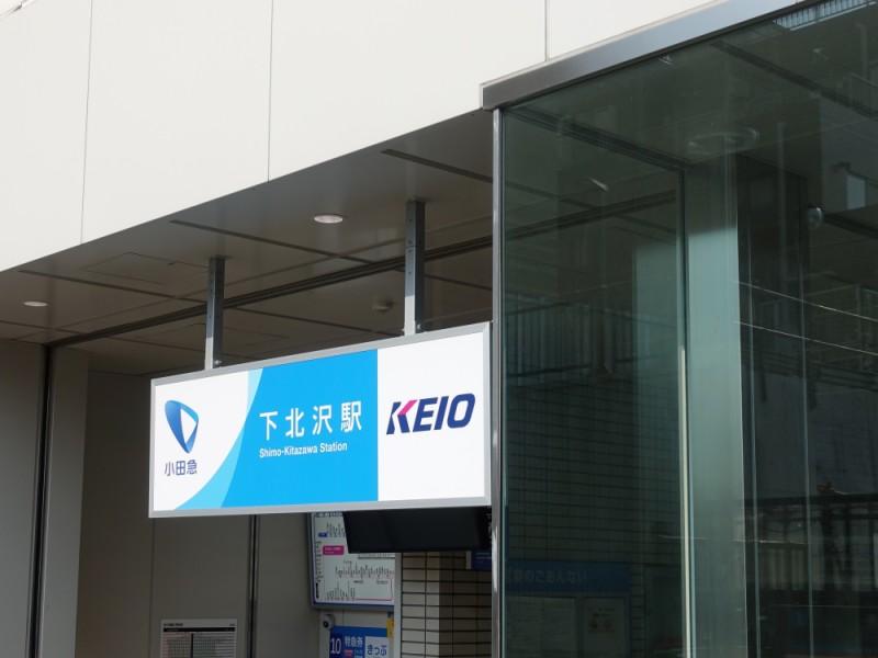【17:00】「下北沢駅」ゴール
