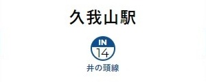 久我山駅のおでかけ記事はこちら